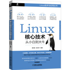 Linux 核心技術從小白到大牛