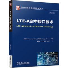 LTE-A 空中接口技術 (LTE-Advanced Air Interface Technology)-cover