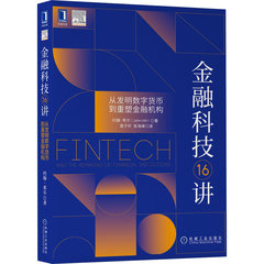 金融科技16講:從發明數字貨幣到重塑金融機構-cover
