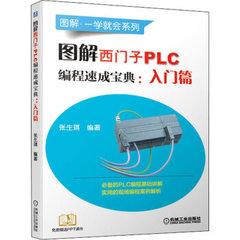 圖解西門子 PLC 編程速成寶典:入門篇-cover