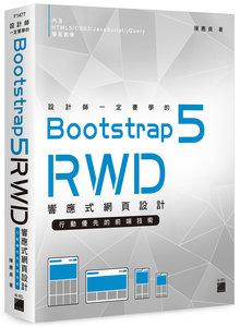 設計師一定要學的 Bootstrap 5 RWD 響應式網頁設計 -- 行動優先的前端技術-cover