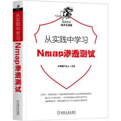 從實踐中學習 Nmap 滲透測試-cover