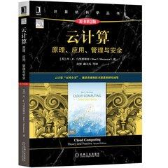 雲計算:原理、應用、管理與安全:原書第2版-cover