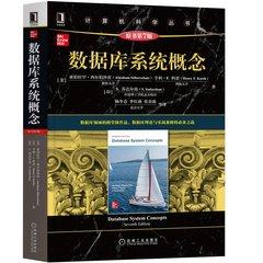 數據庫系統概念, 7/e (Database System Concepts, 7/e)-cover