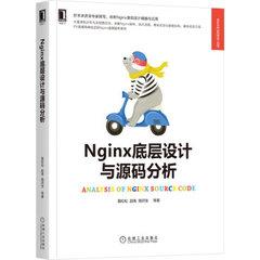 Nginx 底層設計與源碼分析-cover