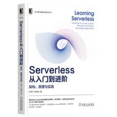 Serverless 從入門到進階:架構、原理與實踐-cover