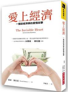 愛上經濟:一個談經濟學的愛情故事 (暢銷紀念版)-cover