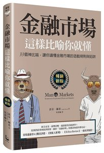 金融市場這樣比喻你就懂:33個神比喻,讓你讀懂金融市場的遊戲規則與陷阱【暢銷新版】-cover