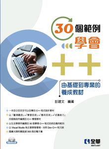 30個範例學會 C++:由基礎到專業的養成教材 (附範例光碟)-cover