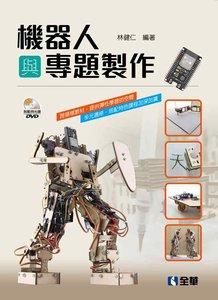 機器人與專題製作 (附範例光碟)-cover