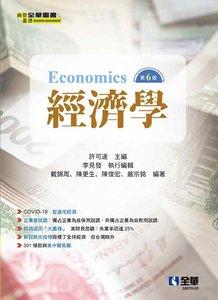 經濟學, 6/e-cover