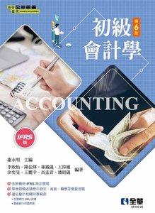 初級會計學, 6/e-cover