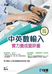 中英數輸入實力養成暨評量 (2021年版)(附練習光碟)-cover
