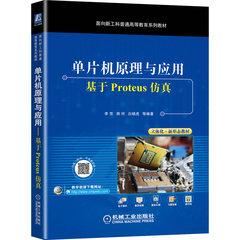 單片機原理與應用——基於Proteus仿真-cover