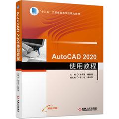 AutoCAD2020實用教程-cover