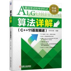 算法詳解(C++11語言描述) -cover