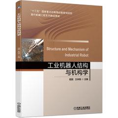 工業機器人結構與機構學-cover