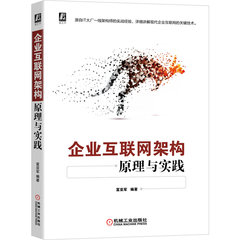 企業互聯網架構原理與實踐-cover