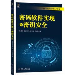 密碼軟件實現與密鑰安全-cover
