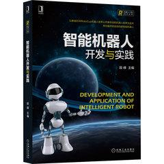 智能機器人開發與實踐-cover