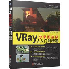 VRay效果圖渲染從入門到精通-cover