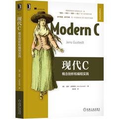 現代C:概念剖析和編程實踐-cover