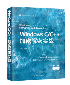 Windows C/C++ 加密解密實戰-cover