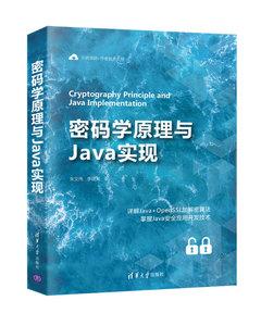 密碼學原理與 Java 實現-cover