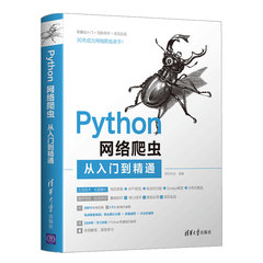 Python網絡爬蟲從入門到精通-cover