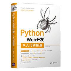 Python Web開發從入門到精通-cover
