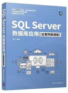 SQL Server 數據庫應用 (全案例微課版)-cover
