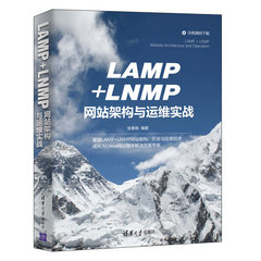 LAMP+LNMP網站架構與運維實戰-cover