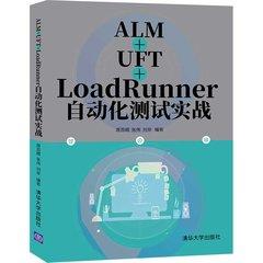 ALM+UFT+LoadRunner自動化測試實戰-cover