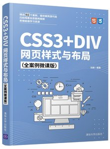 CSS3 + DIV 網頁樣式與佈局 (全案例微課版)-cover