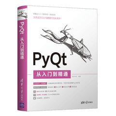 PyQt 從入門到精通-cover
