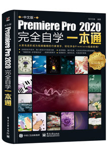 中文版Premiere Pro 2020完全自學一本通-cover