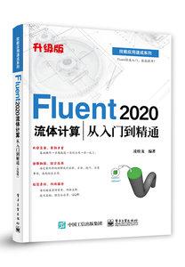 Fluent 2020 流體計算從入門到精通 (升級版)-cover