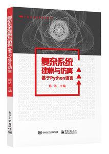 復雜系統建模與模擬 — 基於 Python 語言-cover