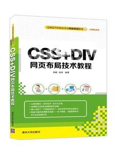 CSS+DIV網頁佈局技術教程-cover