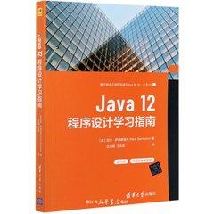 Java12程序設計學習指南-cover