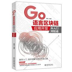 GO 語言區塊鏈應用開發從入門到精通-cover