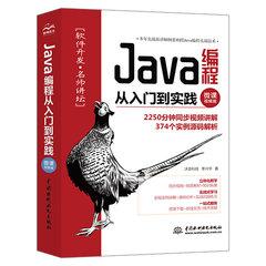 Java編程從入門到實踐-cover
