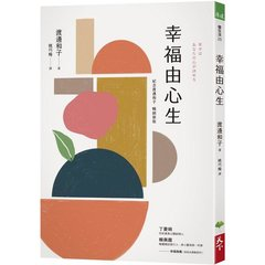 幸福由心生 (紀念新版)-cover