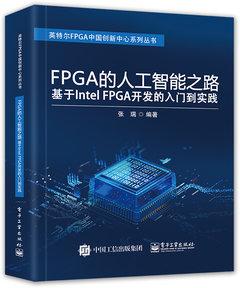 FPGA 的人工智能之路:基於 Intel FPGA 開發的入門到實踐-cover