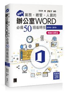 超實用!業務‧總管‧人資的辦公室 WORD 必備 50招省時技 (2016/2019)(暢銷回饋版)-cover