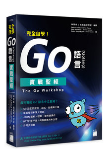 完全自學!Go 語言 (Golang) 實戰聖經 (The Go Workshop: Learn to write clean, efficient code and build high-performance applications with Go)-cover
