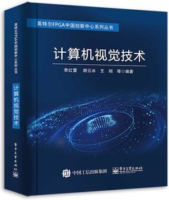 電腦視覺技術-cover