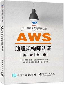 AWS 助理架構師認證備考寶典-cover