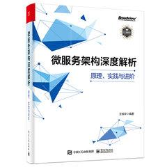 微服務架構深度解析:原理、實踐與進階-cover