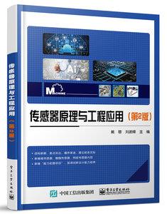傳感器原理與工程應用(第2版)-cover